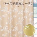 カーテン 安い おしゃれ 巾40cm〜100cm/丈40cm〜135cm ローズ柄カーテン オーダーカーテン 1枚入り ロージア