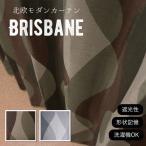 カーテン 遮光 巾40-100/丈40-135 北欧モダン 可愛い オーダーカーテン 1枚 ブリスベン