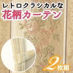 カーテン おしゃれ 遮光カーテン 花柄 ロマーナ(2枚組)巾40cm〜100cm/丈40cm〜135cm オーダーカーテン