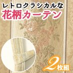 カーテン おしゃれ 遮光カーテン 花柄 ロマーナ(2枚組)巾101cm〜150cm/丈136cm〜200cm オーダーカーテン