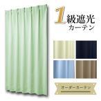 カーテン 1級遮光 巾40-100/丈40-135 無地 ナチュラル 高品質 オーダーカーテン 1枚 いろは