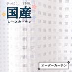 オーダーカーテン レース レースカーテン ミラー 巾151-200/丈136-200 2枚組 定番日本製ミラー効果レースカーテン(ミーシャ)オーダーカーテン