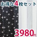 カーテン 4枚セット 星柄 安い 遮光 ミラー 星柄 かわいい