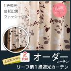 カーテン 遮光 定番リーフ柄おすすめ1級遮光カーテン バルト 2枚組 お得サイズ