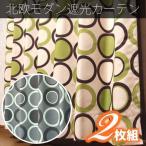 カーテン 遮光 おしゃれ サークル柄が特徴的な遮光カーテン【ビスケ】(2枚組)