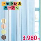 カーテン 遮光 1級 断熱 保温 ブライト糸が輝く多機能1級遮光カーテン アース 2枚組 お得サイズ 002