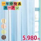 カーテン 遮光 1級 断熱 保温 一年中快適カーテン ストライプ 多機能 アース 巾100cm×丈225cm 巾150cm×丈178cm 2枚組 お得サイズ 003の画像