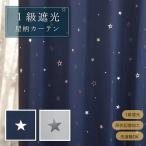 シルバーの星柄が輝く1級遮光カーテン【キララ】(2枚組)