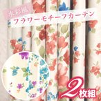 カーテン 遮光 花柄 可愛い 水彩風カーテン レベッカ (2枚組) お得サイズ