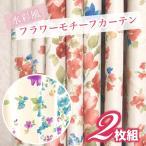 Yahoo!カーテン通販 アットカーテンカーテン 遮光 花柄 可愛い 水彩風カーテン レベッカ (2枚組) お得サイズ