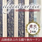 カーテン 遮光 高級感のある織り柄遮光カーテン グラシー (2枚組) お得サイズ