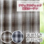 カーテン 遮光 送料無料 安い 遮光カーテン 可愛い おしゃれ ナチュラル オンブレ 2枚組