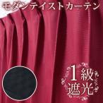 1級遮光カーテン モダンカラー レッド ブラック  ポール/ルージュ (2枚組) お得サイズ