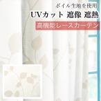 Yahoo!カーテン通販 アットカーテンレースカーテン リーフ柄 遮像 遮熱 レース ボイルオニール(2枚組)お得サイズ