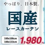 日本製 カーテン レース ミラー 遮像 レースカーテン ミーシャ(2枚組)お得サイズ