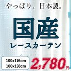 レースカーテン ミラー 安い  《日本製》 2枚組 ミラー効果レースカーテン【ミーシャ】