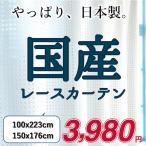 日本製 レースカーテン ミラー 遮像 UVカット  ミーシャ(2枚組)丈223cm〜