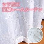 刺繍 可愛い 花柄 レースカーテン ライアン グリーン ベージュ(2枚組)お得サイズ