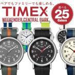 メール便送料無料 TIMEX タイメックス 人気のWEEKENDER CENTRAL PARK ウィークエンダー・セントラルパーク フルサイズ メンズ レディース アナログ 腕時計