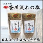 元祖笹川流れの塩 藻塩 2個 「もしお」200g×2日本海の天然塩(しお ソルト 自然塩)