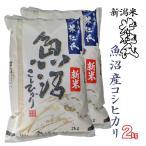 米 白米4kg(2kg×2) 新潟 魚沼産 コシヒカリ (十日町指定) 米杜氏 環境保全 契約 栽培米 (新潟米 お米 令和2年産 R2)