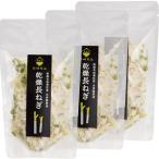 手造り乾燥野菜 「ねぎ」3袋 (20g×3)(ドライ 干し )