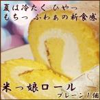 ロールケーキ  新潟 米粉「米っ娘ロール」プレーン味 冷凍  低カロリースイーツ