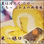ロールケーキ 新潟 米粉「米っ娘ロール」生チョコ味 冷凍 油脂不使用 低カロリースイーツ