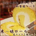 新潟米粉のもっちりロールケーキ  「米っ娘ロール」生チョコ味2個セット 油脂不使用低カロリースイーツ送料無料