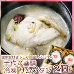 送料無料 手作り薬膳 冷凍サムゲタン  530g 2個セット(ラコックア 参鶏湯 サンゲタン)