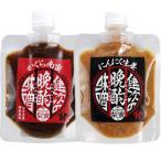 新潟のおつまみ味噌 健次の晩酌味噌セット「ピリ辛かぐら南蛮」150g 「コク旨にんにく生姜」150g