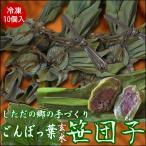 笹だんご 手作り「しただの郷の 玄米 笹団子」10個 冷凍(ごんぼっぱ使用)新潟のお土産の定番和菓子 草団子