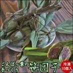 笹だんご ふるさとの味 手作り「しただの郷の 笹団子」10個 冷凍(ごんぼっぱ使用)新潟のお土産の定番和菓子 草団子