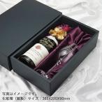 1992年ラトリシエール シャンベルタン(赤)ワインとグラスセット- 名入れ彫刻 スワロフスキー装飾付