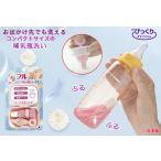 哺乳瓶 フルフル ほ乳びん洗い 乳首洗い 収納ケース付き 洗浄 スポンジ ボトルブラシ 持ち運び びっくりフレッシュ サンコー 日本製