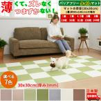 1枚 ペットマット おくだけ吸着 厚み約3mm バイアフリータイルマット 床暖房対応 犬 フローリング 滑り止め 防滑 滑り止め 犬 猫 床保護マット 30×30cm