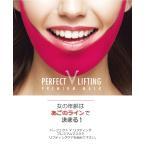 Yahoo!Atelier-EIRENE【送料無料】パーフェクトVリフティングマスク 1枚 リフトアップ フェイスライン 二重あご たるみ 引き上げ 引き締め 引き締めマスク リフティング 韓国コスメ