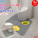 トイレマット お手入れ簡単  床汚れ防止マット 5枚組 使い捨て カテキン 消臭 おくだけ吸着男性用小便器対応 おくだけ吸着 サンコー ずれない 日本製