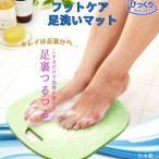 【送料無料】サンコー  足裏つるつる フットブラシ 足洗い 足裏スッキリ かかと 角質 ガサガサ フットケア すべり止め加工