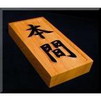 ショッピング表札 表札(木) AKs-0gy 名字のみ(枠有) 純手彫り表札 銘木ひがつら材