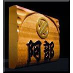 ショッピング表札 家紋入り表札(木) CKYysg-0k 家紋+名字(変形波状台座)横書きタイプ 純手彫り表札 銘木ひがつら材