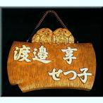 ショッピング表札 表札(木) HSb-2gy-F (丸太)名字+名前(ご夫婦)フクロウ 純手彫り表札 銘木シナ材