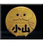 ショッピング表札 表札(木)名字のみ【ポップ体1】白木文字部墨のせ 純手彫り表札 銘木シナ材
