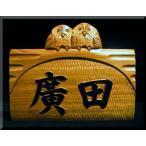 ショッピング表札 表札(木) SPKs-0ki-F 名字のみフクロウ 純手彫り表札 銘木ひがつら材