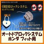 定形外郵便 送料無料 ホンダ フィット車 専用 GE6・GE7系 OBD 自動ドアロックユニット オートロックシステム