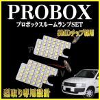 LED ルームランプセット トヨタ プロボックス 50系/160系 NCP/NLP5#系 NSP160V 2点セット SMD合計70発 ホワイト