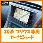30系 プリウス専用 カーナビ シェード 日よけ バイザー BLACK(ブラック) ZEROREVO ゼロレボ RV-102