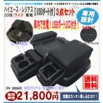 ハイエース レジアス アームレスト コンソール ワイドボディ USBポート 送料無料 運転席用+助手席+USBポート2口付きフロントカウンター PC RV3008AR