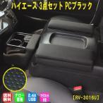 ハイエース レジアス 標準ボディ ナロー 3点セット USB 送料無料 パンチング ブラック 運転席 助手席アームレスト フロントカウンター コンソール RV-3016U