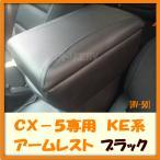 CX-5 マツダ アームレスト コンソール (KE系) 専用 収納付き アームレスト ブラック RV-50 小物入れ